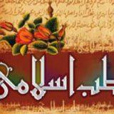 جایگاه طب اسلامی در نظر بزرگان