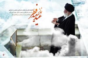 Namaz Eid Fetr 91