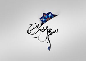 مهدویت : نیاز به امام