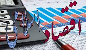 لزوم پیاده سازی اقتصاد اسلامی