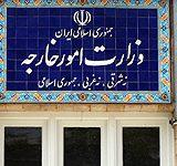آیا متن منتشر شده غیر رسمی توسط وزارت خارجه عمدا نادرست ترجمه شده است؟
