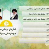 شعارهای فرهنگی سالیانه جبهه فرهنگی صبح قریب
