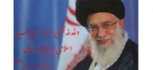 پوستر امام و رهبری