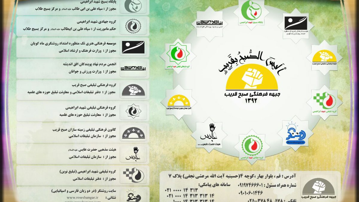 مجموعه های جبهه فرهنگی صبح قریب