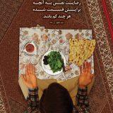 نیاز و بی نیازی در اسلام