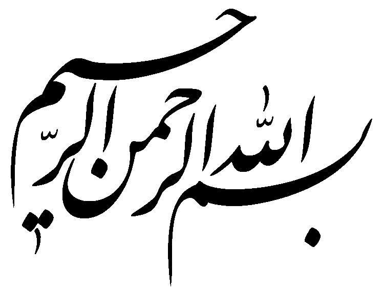 بگو بسم الله