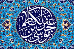یک دقیقه برای یک عمر : وقتی امام کاظم(ع) خود را برای همسرش آراست