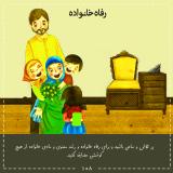 رفاه خانواده