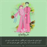 تاریخ ازدواج