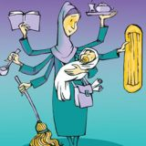 ارزش کار زن در خانه