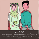 درک همسر