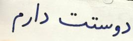 """جمله ی """"دوستت دارم"""""""