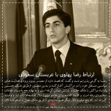 ارتباط رضا پهلوی با عربستان صعودی
