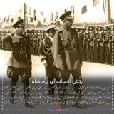 ارتش افسانه ای رضا شاه