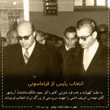 انتخاب رئیس لژ فراماسونی