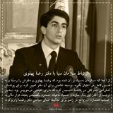 ارتباط سازمان سیا با دفتر پهلوی