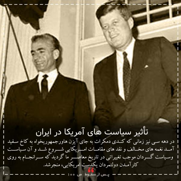 تأثیر سیاست های آمریکا در ایران