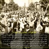تظاهرات حمایتی از دولت