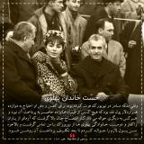 خست خاندان پهلوی