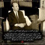 دوران نخست وزیری حسنعلی منصور