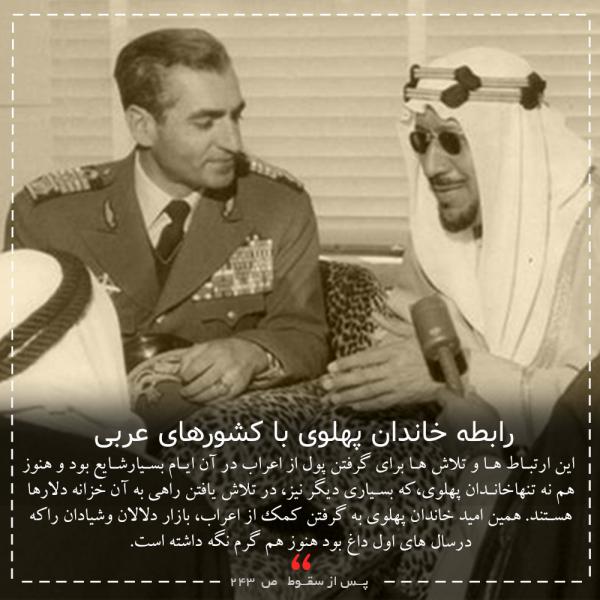 رابطه ی خاندان پهلوی با کشورهای عربی