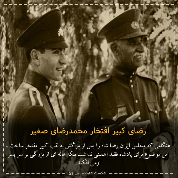 رضای کبیر افتخار محمدرضای صغیر