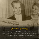 روزنامه های شاهنشاهی