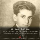 سبک زندگی محمدرضا