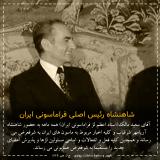 شاهنشاه رئیس اصلی فراماسونی ایران