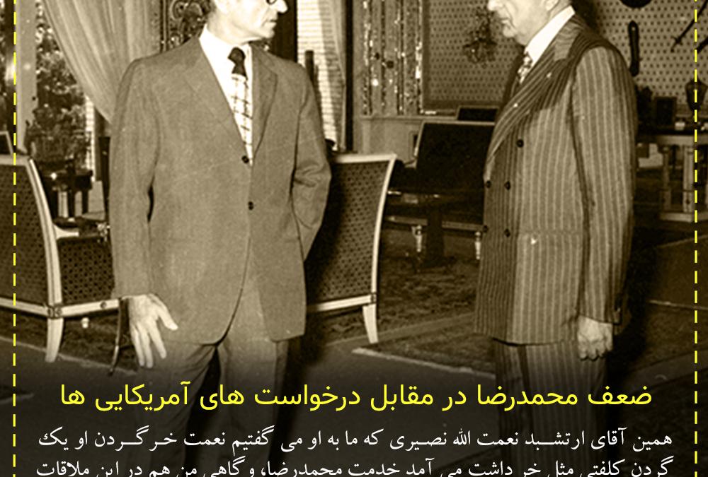 ضعف محمدرضا در مقابل درخواست های آمریکایی ها