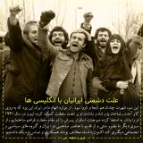 علت دشمنی ایرانیان با انگلیسی ها