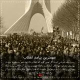 مهمترین پیامد انقلاب