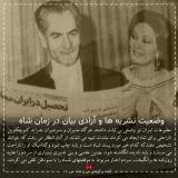 وضعیت نشریه ها در زمان شاه