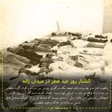کشتار روز عید فطر در میدان ژاله