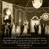 تحقیر ایرانی ها