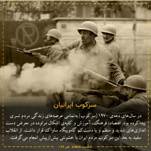 دربار به روایت دربار(قسمت۴۲: سرکوب ایرانیان)