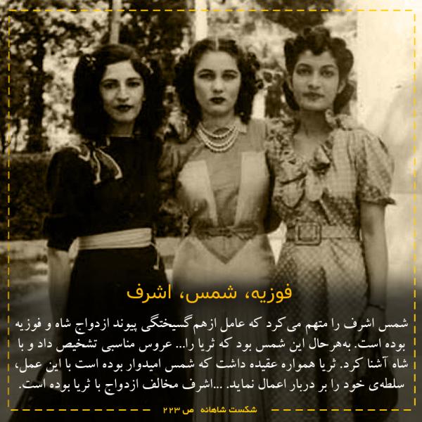 فوزیه، شمس، اشرف