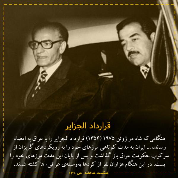 قرارداد الجزایر
