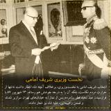 نخست وزیری شریف امامی