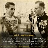 همکاری زاهدی با شاه