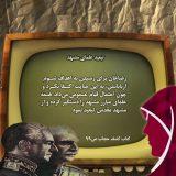 تبعید علمای مشهد