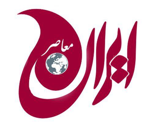 مروری بر کارهای  ایران معاصر