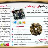 ایران معاصر