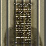 بی نظمی وآلودگی تهران به علت بی کفایتی