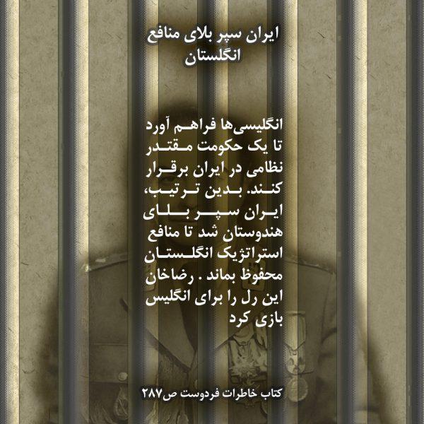 ایران سپر بلای منافع انگلستان