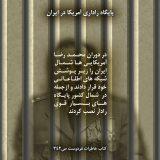 پایگاه راداری آمریکا در ایران