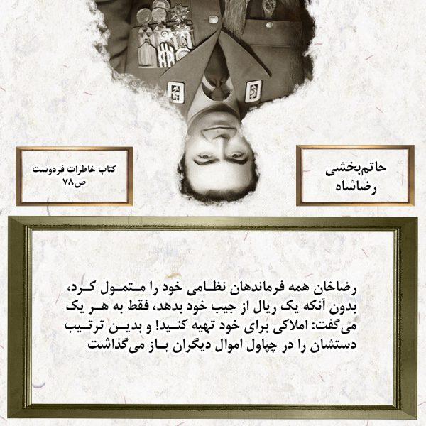 حاتم بخشی رضا شاه