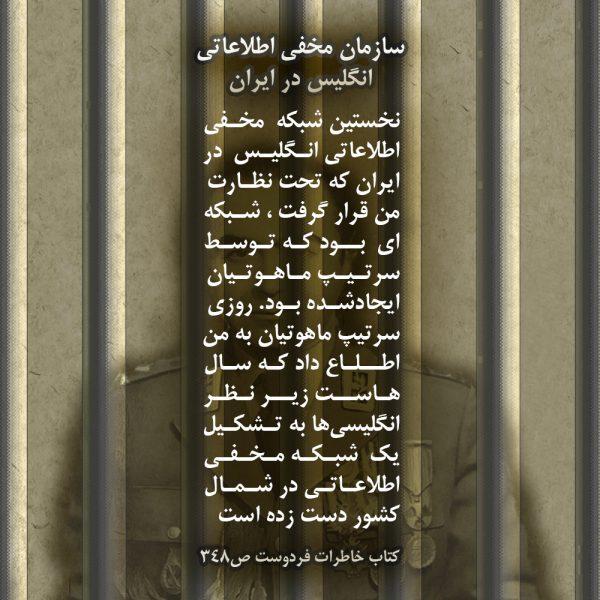 سازمان مخفی اطلاعاتی انگلیس در ایران