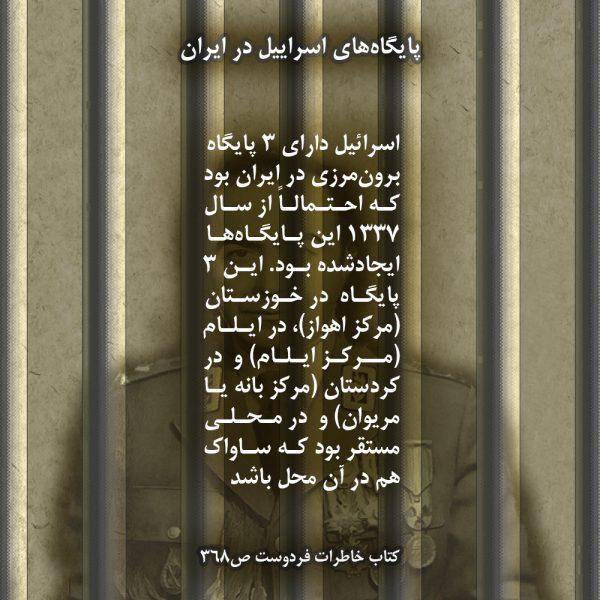 پایگاه های اسراییل در ایران