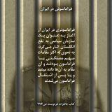 فراماسونی در ایران